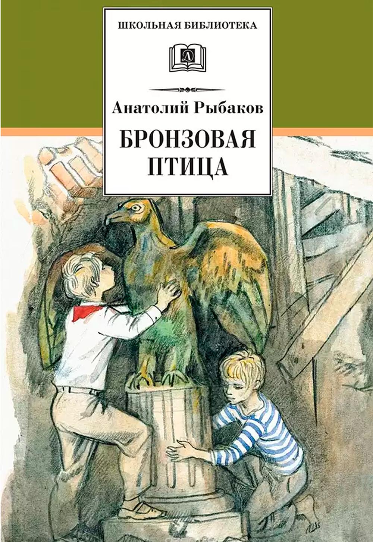 Рыбаков Е.Н. Бронзовая птица